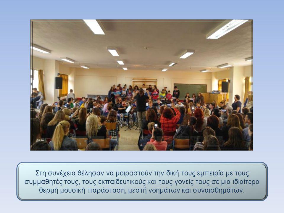 Στη συνέχεια θέλησαν να μοιραστούν την δική τους εμπειρία με τους συμμαθητές τους, τους εκπαιδευτικούς και τους γονείς τους σε μια ιδιαίτερα θερμή μουσική παράσταση, μεστή νοημάτων και συναισθημάτων.
