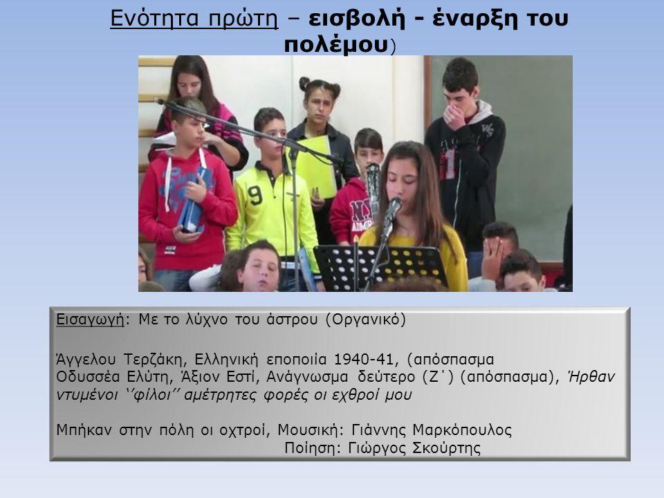 Άγγελου Τερζάκη, Ελληνική εποποιία 1940-41) (απόσπασμα) Οδυσσέα Ελύτη, Άξιον Εστί, Ανάγνωσμα δεύτερο (Ε΄) (απόσπασμα), Τα θεμέλιά μου στα βουνά Μικρός λαός και πολεμά, Μουσική: Μίκης Θεοδωράκης Ποίηση: Γιάννης Ρίτσος Ενότητα δεύτερη – πόλεμος - αντίσταση – ήρωες