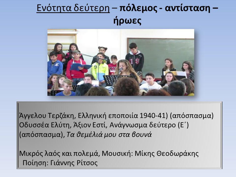 Παναγιώτης Γιαννούτσος Πέμπτη 27-10-2016 Μουσικό Σχολείο Άρτας