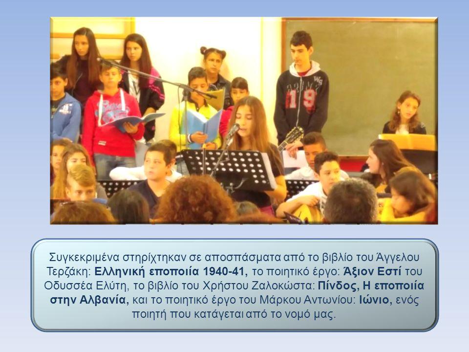 Μουσικά οι μαθητές στηρίχτηκαν σε τραγούδια σε σύνθεση του Γιάννη Μαρκόπουλου, Μίκη Θεοδωράκη και Σταύρου Ξαρχάκου, πάνω σε ποίηση του Γιώργου Σκούρτη, Γιάννη Ρίτσου, Οδυσσέα Ελύτη και Νίκου Γκάτσου.