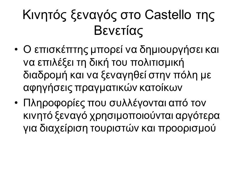 Κινητός ξεναγός στο Castello της Βενετίας Ο επισκέπτης μπορεί να δημιουργήσει και να επιλέξει τη δική του πολιτισμική διαδρομή και να ξεναγηθεί στην πόλη με αφηγήσεις πραγματικών κατοίκων Πληροφορίες που συλλέγονται από τον κινητό ξεναγό χρησιμοποιούνται αργότερα για διαχείριση τουριστών και προορισμού