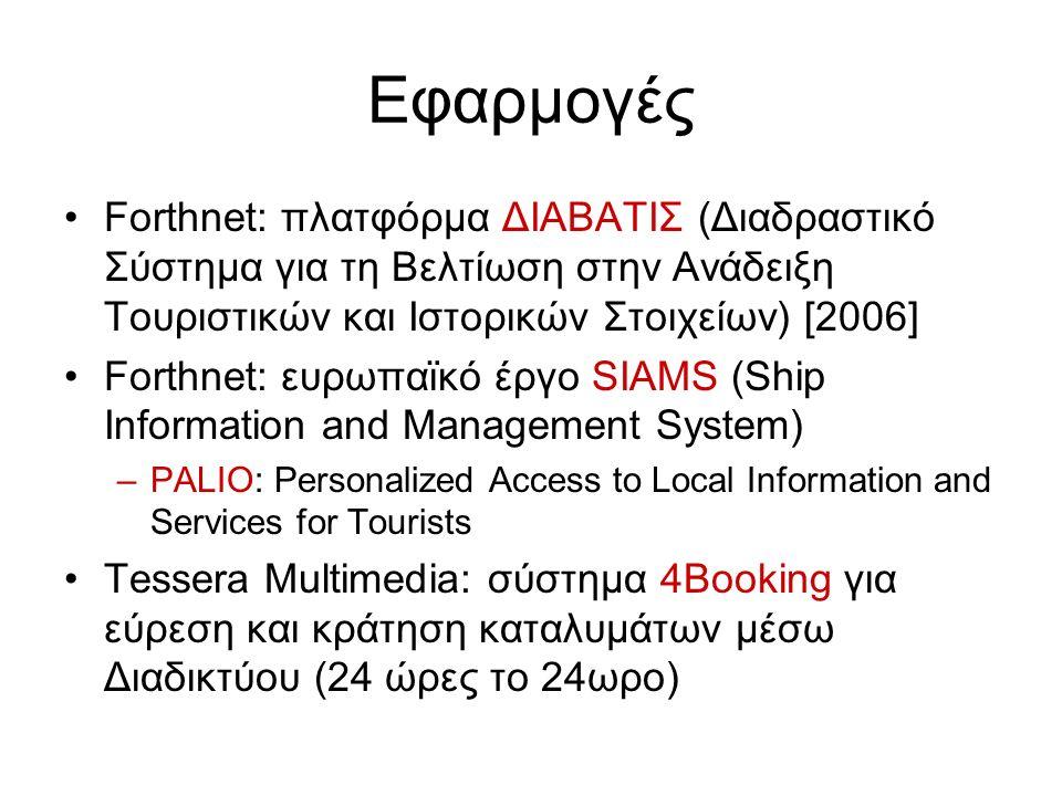 Εφαρμογές Forthnet: πλατφόρμα ΔΙΑΒΑΤΙΣ (Διαδραστικό Σύστημα για τη Βελτίωση στην Ανάδειξη Τουριστικών και Ιστορικών Στοιχείων) [2006] Forthnet: ευρωπαϊκό έργο SIAMS (Ship Information and Management System) –PALIO: Personalized Access to Local Information and Services for Tourists Tessera Multimedia: σύστημα 4Booking για εύρεση και κράτηση καταλυμάτων μέσω Διαδικτύου (24 ώρες το 24ωρο)