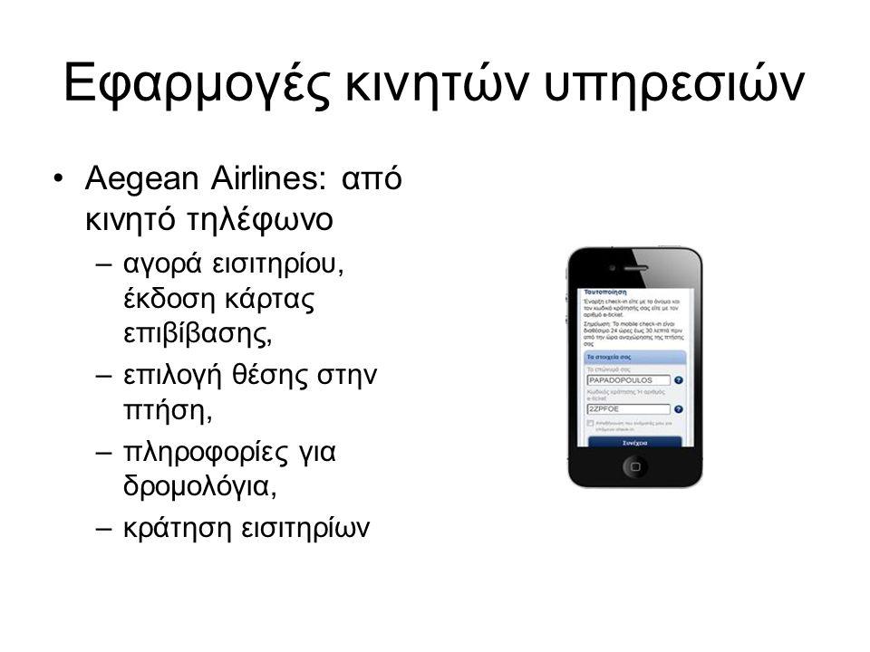 Εφαρμογές κινητών υπηρεσιών Aegean Airlines: από κινητό τηλέφωνο –αγορά εισιτηρίου, έκδοση κάρτας επιβίβασης, –επιλογή θέσης στην πτήση, –πληροφορίες για δρομολόγια, –κράτηση εισιτηρίων