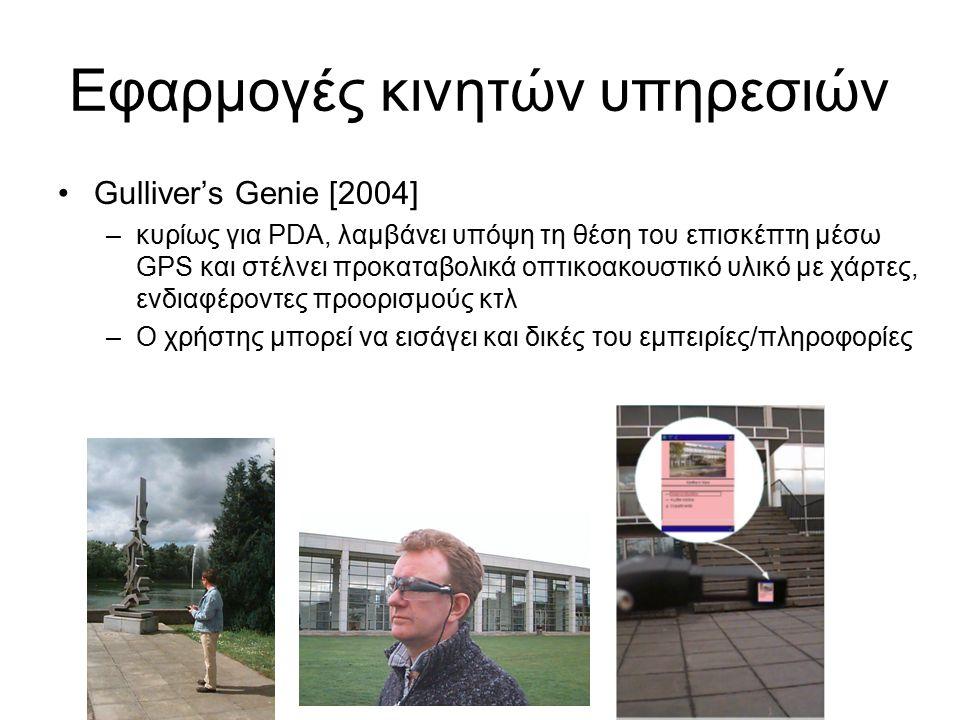 Εφαρμογές κινητών υπηρεσιών Gulliver's Genie [2004] –κυρίως για PDA, λαμβάνει υπόψη τη θέση του επισκέπτη μέσω GPS και στέλνει προκαταβολικά οπτικοακουστικό υλικό με χάρτες, ενδιαφέροντες προορισμούς κτλ –Ο χρήστης μπορεί να εισάγει και δικές του εμπειρίες/πληροφορίες