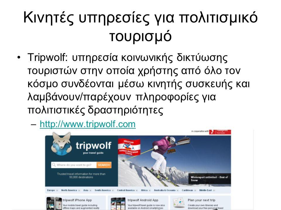 Κινητές υπηρεσίες για πολιτισμικό τουρισμό Tripwolf: υπηρεσία κοινωνικής δικτύωσης τουριστών στην οποία χρήστης από όλο τον κόσμο συνδέονται μέσω κινητής συσκευής και λαμβάνουν/παρέχουν πληροφορίες για πολιτιστικές δραστηριότητες –http://www.tripwolf.comhttp://www.tripwolf.com