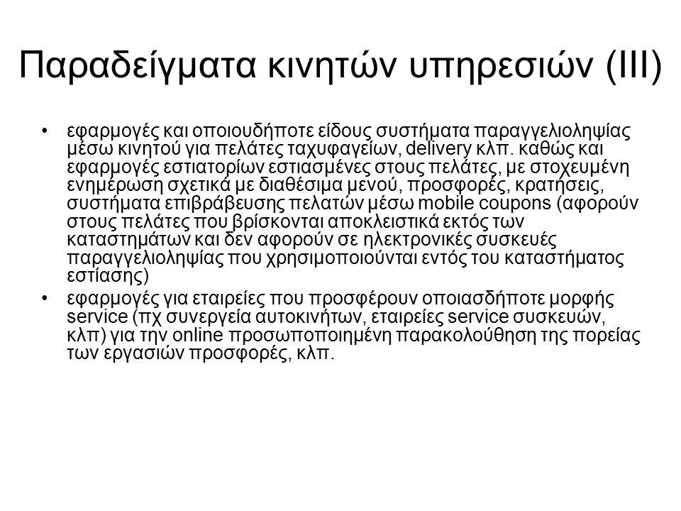 Παραδείγματα κινητών υπηρεσιών (ΙΙΙ) εφαρμογές και οποιουδήποτε είδους συστήματα παραγγελιοληψίας μέσω κινητού για πελάτες ταχυφαγείων, delivery κλπ.