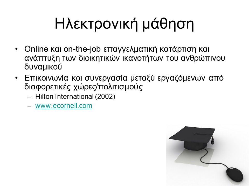 Ηλεκτρονική μάθηση Online και on-the-job επαγγελματική κατάρτιση και ανάπτυξη των διοικητικών ικανοτήτων του ανθρώπινου δυναμικού Επικοινωνία και συνεργασία μεταξύ εργαζόμενων από διαφορετικές χώρες/πολιτισμούς –Hilton International (2002) –www.ecornell.comwww.ecornell.com