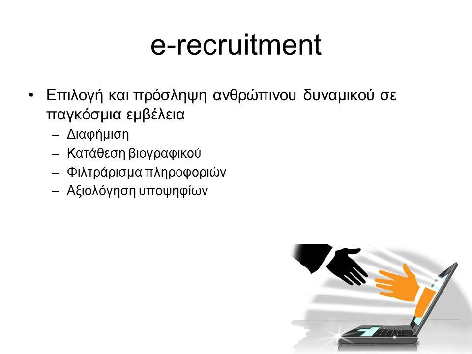 e-recruitment Επιλογή και πρόσληψη ανθρώπινου δυναμικού σε παγκόσμια εμβέλεια –Διαφήμιση –Κατάθεση βιογραφικού –Φιλτράρισμα πληροφοριών –Αξιολόγηση υποψηφίων