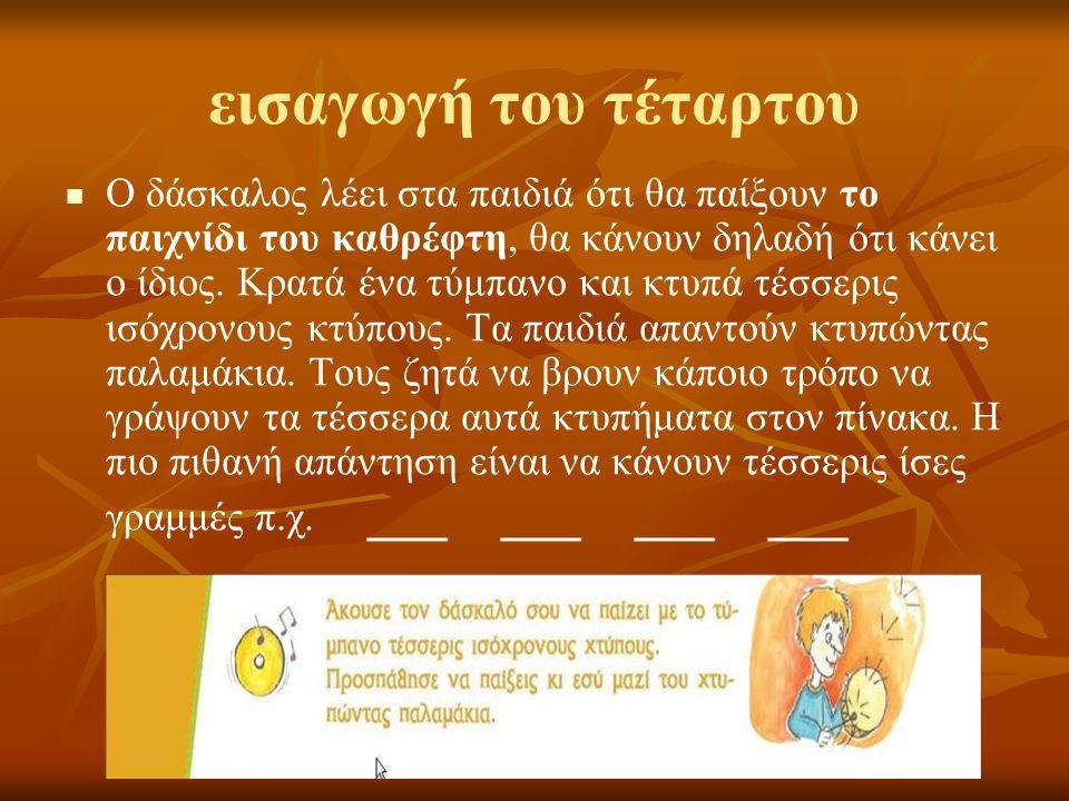 εισαγωγή του τέταρτου Ο δάσκαλος λέει στα παιδιά ότι θα παίξουν το παιχνίδι του καθρέφτη, θα κάνουν δηλαδή ότι κάνει ο ίδιος.