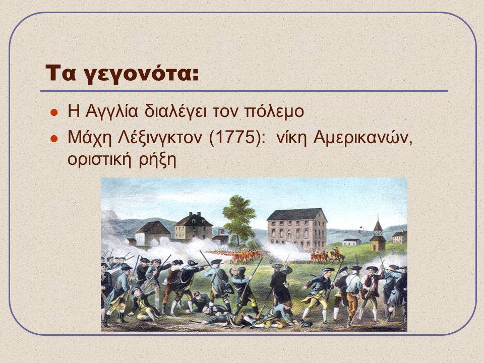 Η Αγγλία διαλέγει τον πόλεμο Μάχη Λέξινγκτον (1775): νίκη Αμερικανών, οριστική ρήξη