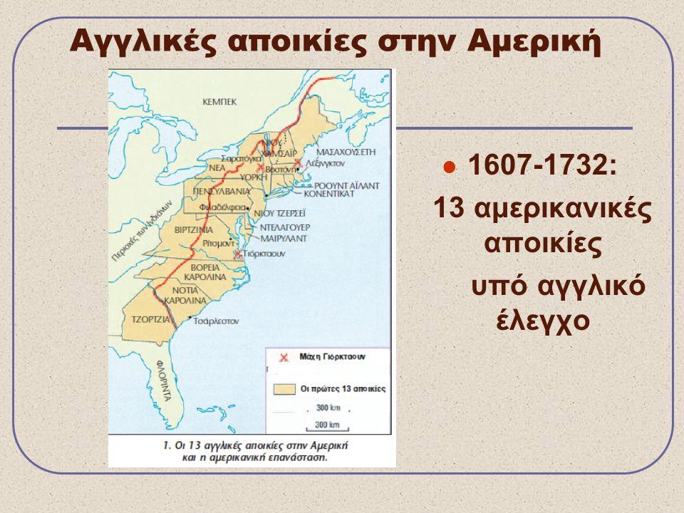 Αγγλικές αποικίες στην Αμερική 1607-1732: 13 αμερικανικές αποικίες υπό αγγλικό έλεγχο