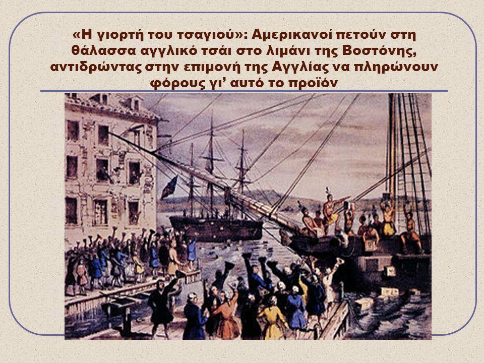 «Η γιορτή του τσαγιού»: Αμερικανοί πετούν στη θάλασσα αγγλικό τσάι στο λιμάνι της Βοστόνης, αντιδρώντας στην επιμονή της Αγγλίας να πληρώνουν φόρους γι' αυτό το προϊόν