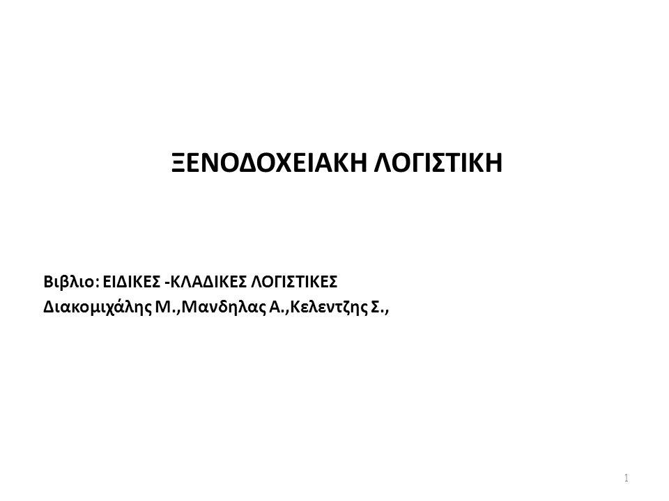 ΞΕΝΟΔΟΧΕΙΑΚΗ ΛΟΓΙΣΤΙΚΗ Bιβλιο: ΕΙΔΙΚΕΣ -ΚΛΑΔΙΚΕΣ ΛΟΓΙΣΤΙΚΕΣ Διακομιχάλης Μ.,Μανδηλας Α.,Κελεντζης Σ., 1