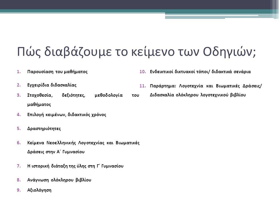 Πώς διαβάζουμε το κείμενο των Οδηγιών; 1.Παρουσίαση του μαθήματος 2.Εγχειρίδια διδασκαλίας 3.Στοχοθεσία, δεξιότητες, μεθοδολογία του μαθήματος 4.Επιλο