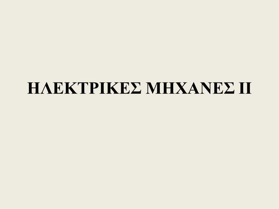 ΗΛΕΚΤΡΙΚΕΣ ΜΗΧΑΝΕΣ ΙI