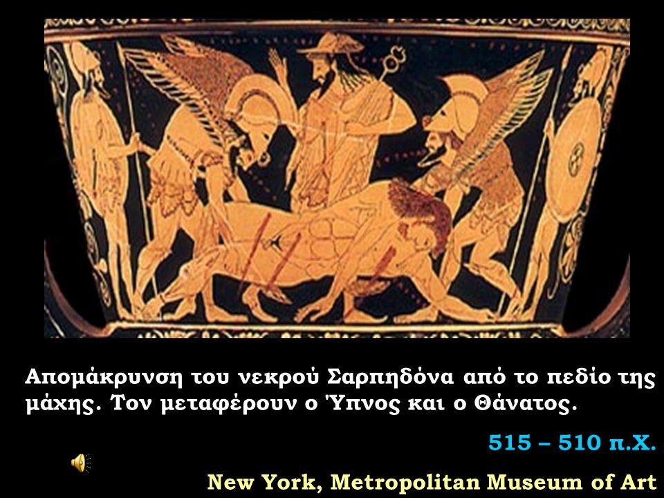 Απομάκρυνση του νεκρού Σαρπηδόνα από το πεδίο της μάχης.