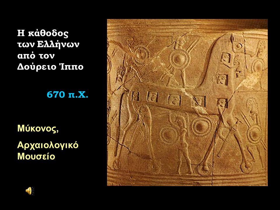 Η κάθοδος των Ελλήνων από τον Δούρειο Ίππο 670 π.Χ. Μύκονος, Αρχαιολογικό Μουσείο
