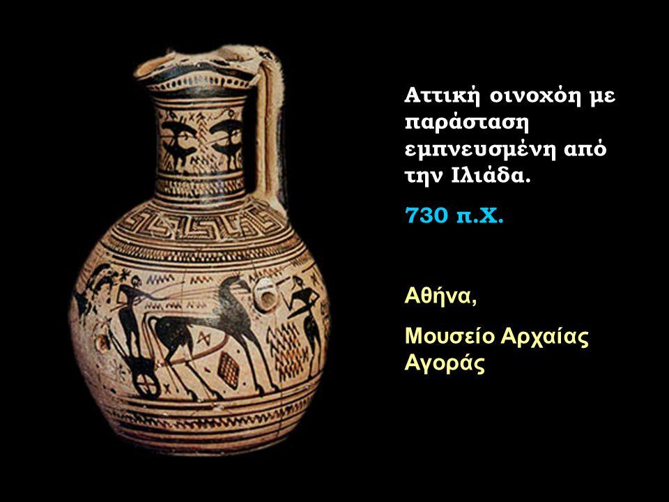 Αττική οινοχόη με παράσταση εμπνευσμένη από την Ιλιάδα. 730 π.Χ. Αθήνα, Μουσείο Αρχαίας Αγοράς