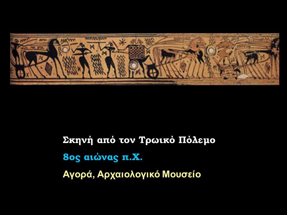 Σκηνή από τον Τρωικό Πόλεμο 8ος αιώνας π.Χ. Αγορά, Αρχαιολογικό Μουσείο