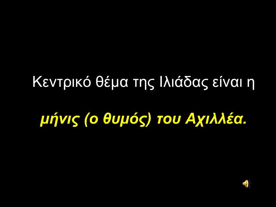 Κεντρικό θέμα της Ιλιάδας είναι η μήνις (ο θυμός) του Αχιλλέα.