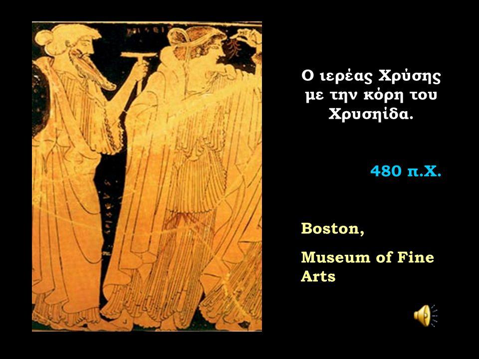 Ο ιερέας Χρύσης με την κόρη του Χρυσηίδα. 480 π.Χ. Boston, Museum of Fine Arts