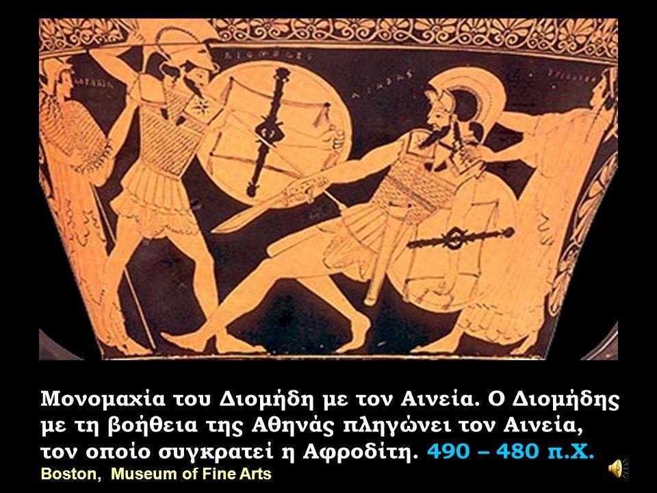 Μονομαχία του Διομήδη με τον Αινεία.