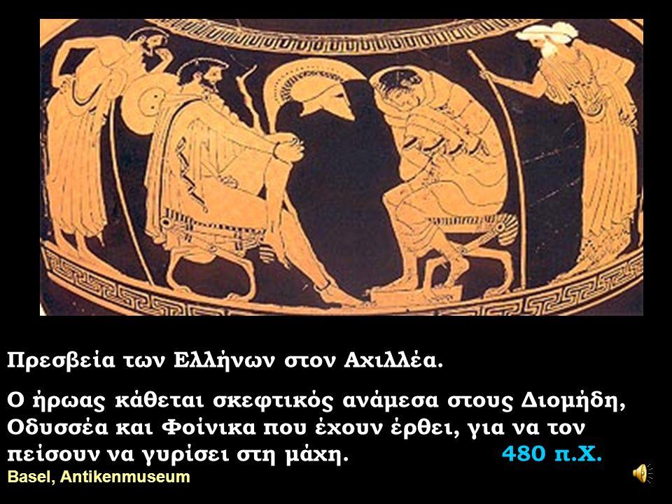 Πρεσβεία των Ελλήνων στον Αχιλλέα.