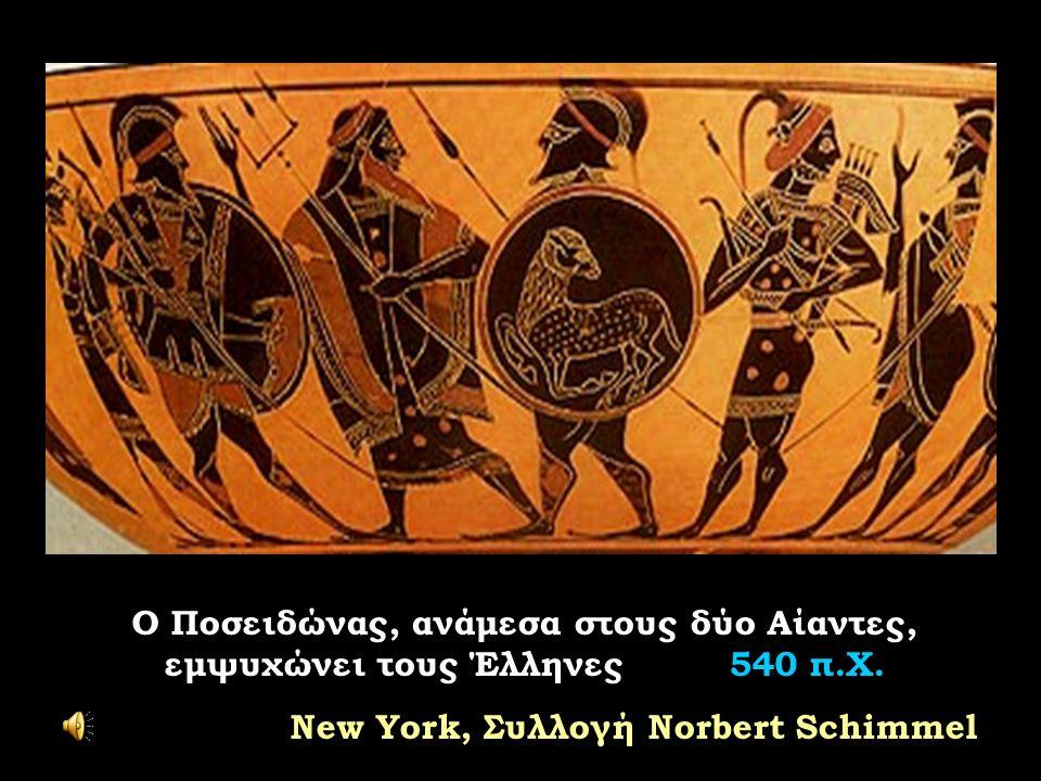 Ο Ποσειδώνας, ανάμεσα στους δύο Αίαντες, εμψυχώνει τους Έλληνες 540 π.Χ.