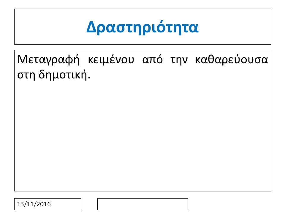Δραστηριότητα Μεταγραφή κειμένου από την καθαρεύουσα στη δημοτική.