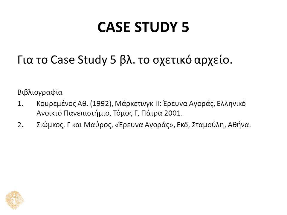 CASE STUDY 5 Για το Case Study 5 βλ. το σχετικό αρχείο.