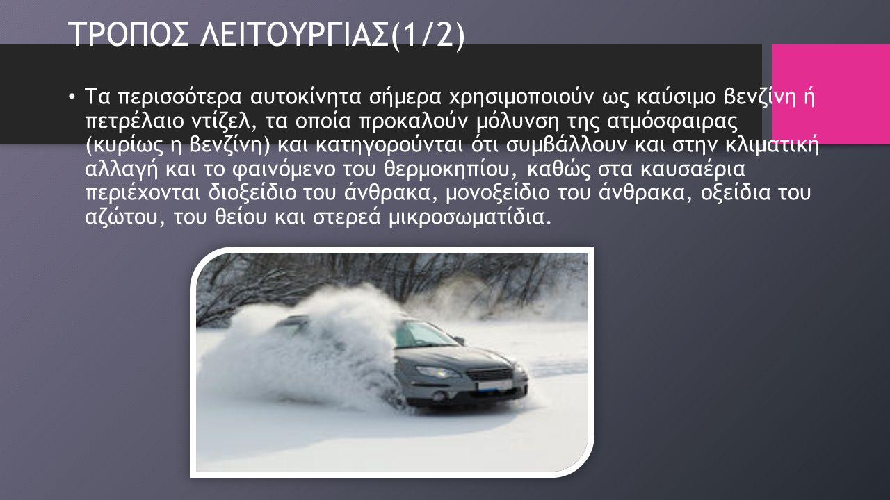 ΤΡΟΠΟΣ ΛΕΙΤΟΥΡΓΙΑΣ(1/2) Τα περισσότερα αυτοκίνητα σήμερα χρησιμοποιούν ως καύσιμο βενζίνη ή πετρέλαιο ντίζελ, τα οποία προκαλούν μόλυνση της ατμόσφαιρας (κυρίως η βενζίνη) και κατηγορούνται ότι συμβάλλουν και στην κλιματική αλλαγή και το φαινόμενο του θερμοκηπίου, καθώς στα καυσαέρια περιέχονται διοξείδιο του άνθρακα, μονοξείδιο του άνθρακα, οξείδια του αζώτου, του θείου και στερεά μικροσωματίδια.