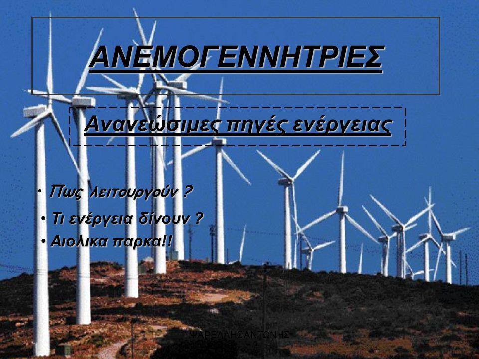 ΨΑΡΕΛΛΗΣ ΑΝΤΩΝΗΣ ΑΝΕΜΟΓΕΝΝΗΤΡΙΕΣ Ανανεώσιμες πηγές ενέργειας Πως λειτουργούν .