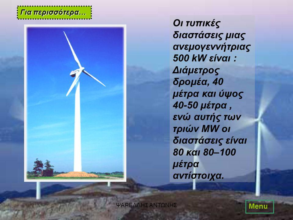 ΨΑΡΕΛΛΗΣ ΑΝΤΩΝΗΣ Οι τυπικές διαστάσεις μιας ανεμογεννήτριας 500 kW είναι : Διάμετρος δρομέα, 40 μέτρα και ύψος 40-50 μέτρα, ενώ αυτής των τριών MW οι διαστάσεις είναι 80 και 80–100 μέτρα αντίστοιχα.