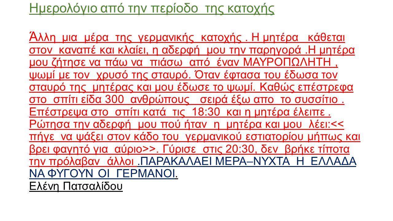 Η ΓΕΡΜΑΝΙΚΗ ΚΑΤΟΧΗ