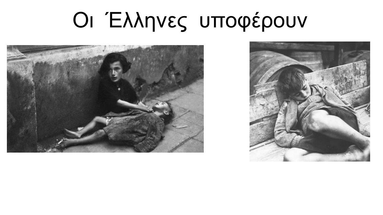Οι Έλληνες υποφέρουν