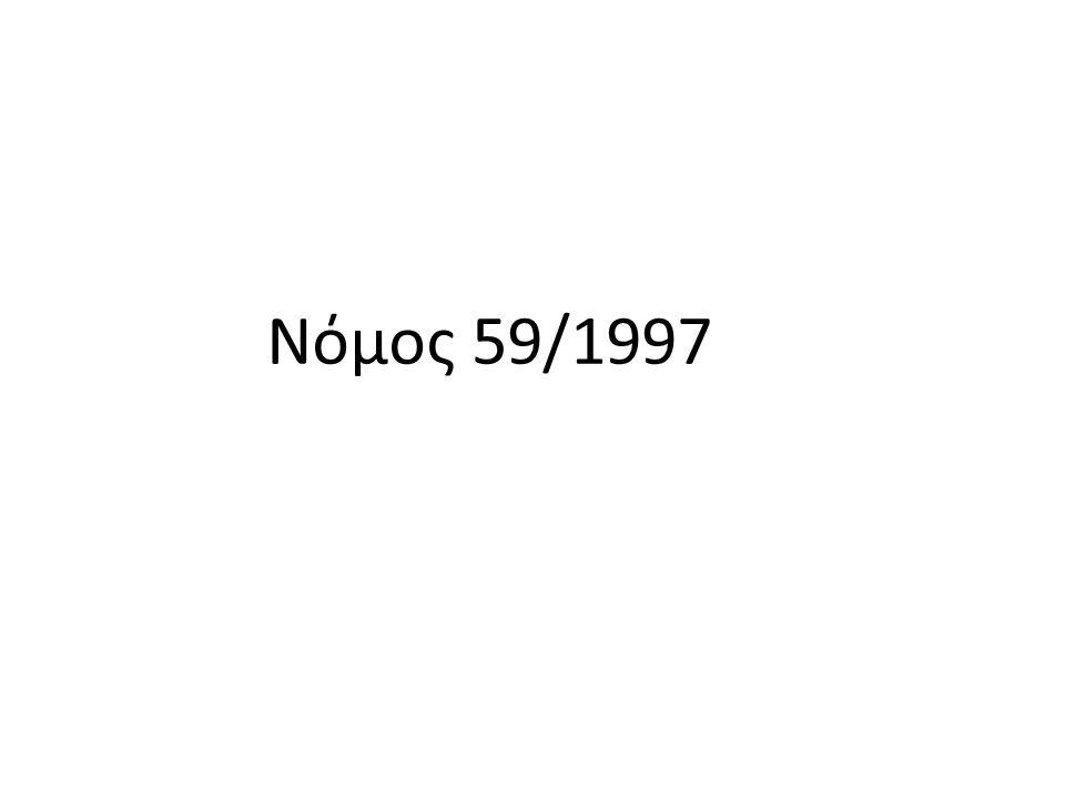 Νόμος 59/1997