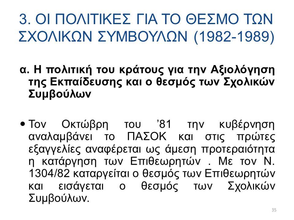 3. ΟΙ ΠΟΛΙΤΙΚΕΣ ΓΙΑ ΤΟ ΘΕΣΜΟ ΤΩΝ ΣΧΟΛΙΚΩΝ ΣΥΜΒΟΥΛΩΝ (1982-1989) α.