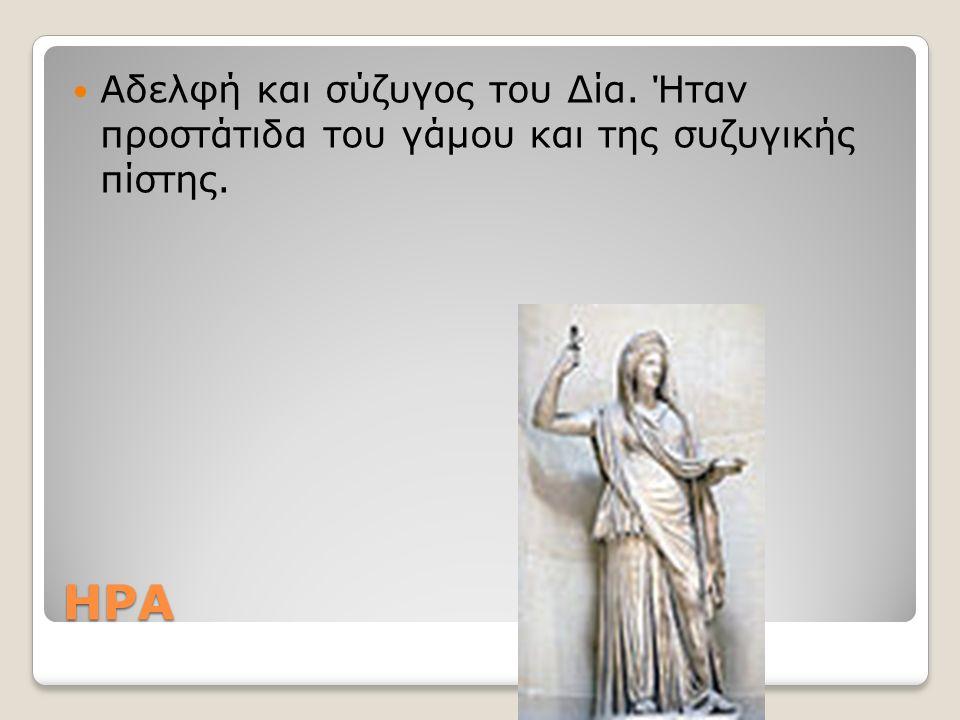 ΗΡΑ Αδελφή και σύζυγος του Δία. Ήταν προστάτιδα του γάμου και της συζυγικής πίστης.