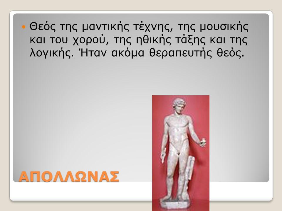 ΑΠΟΛΛΩΝΑΣ Θεός της μαντικής τέχνης, της μουσικής και του χορού, της ηθικής τάξης και της λογικής.