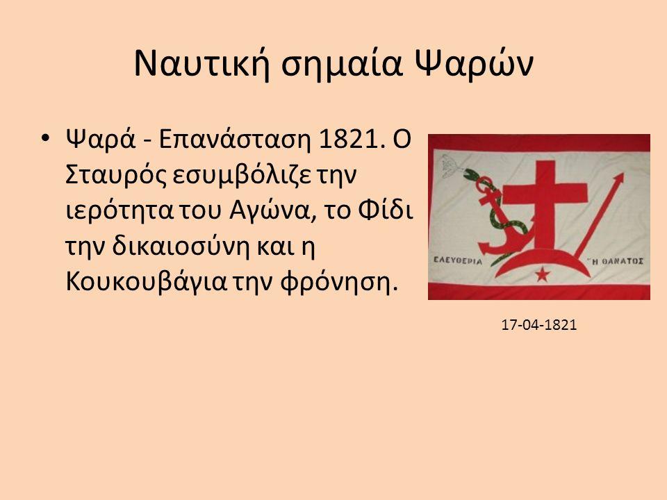 Ναυτική σημαία Ψαρών Ψαρά - Επανάσταση 1821.