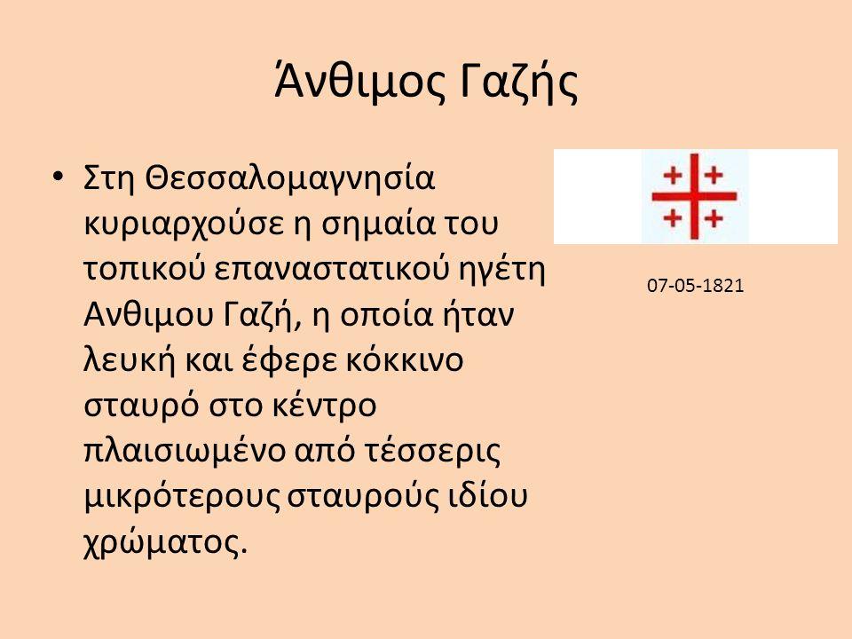 Άνθιμος Γαζής Στη Θεσσαλομαγνησία κυριαρχούσε η σημαία του τοπικού επαναστατικού ηγέτη Ανθιμου Γαζή, η οποία ήταν λευκή και έφερε κόκκινο σταυρό στο κέντρο πλαισιωμένο από τέσσερις μικρότερους σταυρούς ιδίου χρώματος.