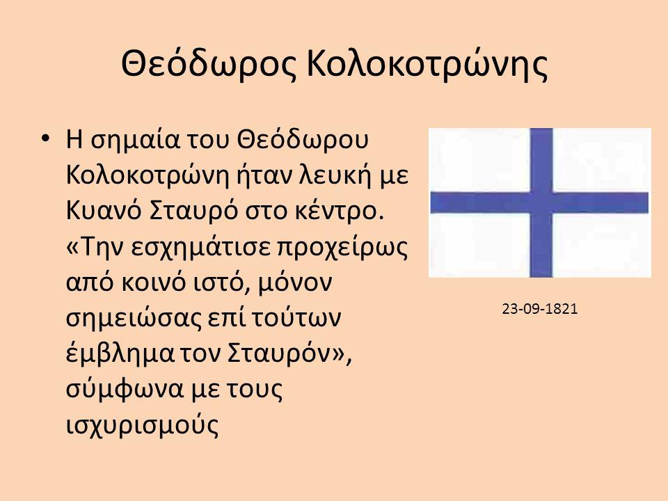 Θεόδωρος Κολοκοτρώνης Η σημαία του Θεόδωρου Κολοκοτρώνη ήταν λευκή με Κυανό Σταυρό στο κέντρο.