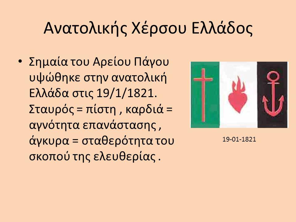 Ανατολικής Χέρσου Ελλάδος Σημαία του Αρείου Πάγου υψώθηκε στην ανατολική Ελλάδα στις 19/1/1821.