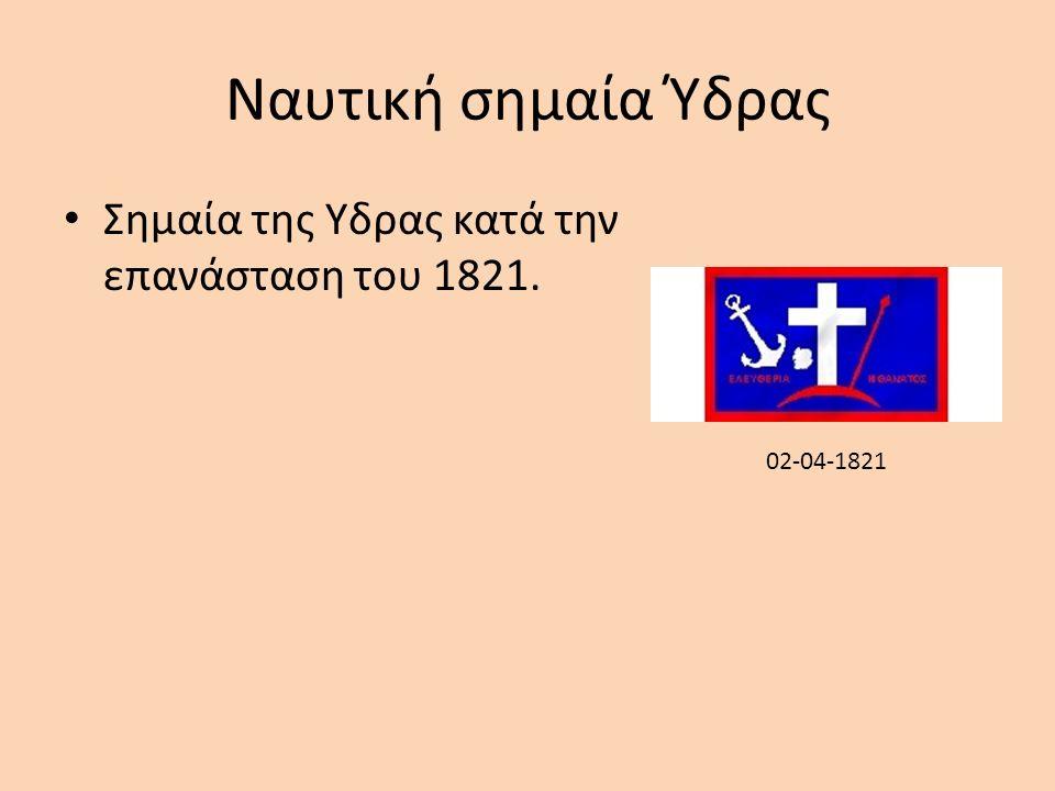 Ναυτική σημαία Ύδρας Σημαία της Υδρας κατά την επανάσταση του 1821. 02-04-1821