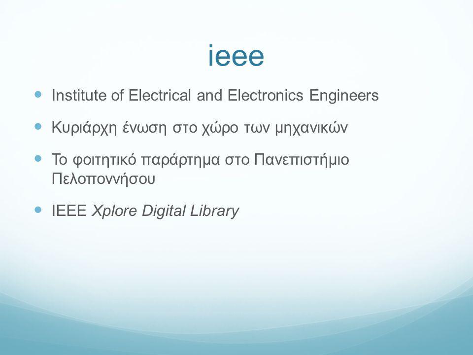 ieee Institute of Electrical and Electronics Engineers Κυριάρχη ένωση στο χώρο των μηχανικών Το φοιτητικό παράρτημα στο Πανεπιστήμιο Πελοποννήσου IEEE Xplore Digital Library