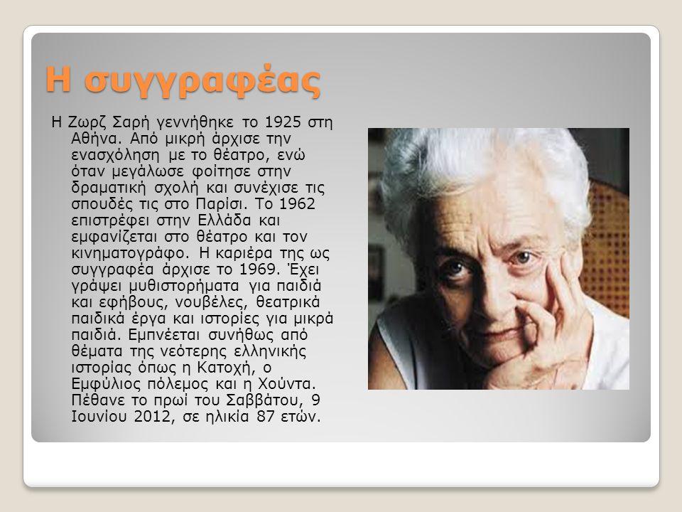 Η συγγραφέας Η Ζωρζ Σαρή γεννήθηκε το 1925 στη Αθήνα. Από μικρή άρχισε την ενασχόληση με το θέατρο, ενώ όταν μεγάλωσε φοίτησε στην δραματική σχολή και