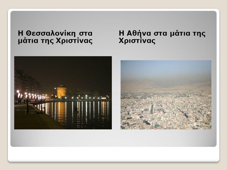 Η Θεσσαλονίκη στα μάτια της Χριστίνας Η Αθήνα στα μάτια της Χριστίνας
