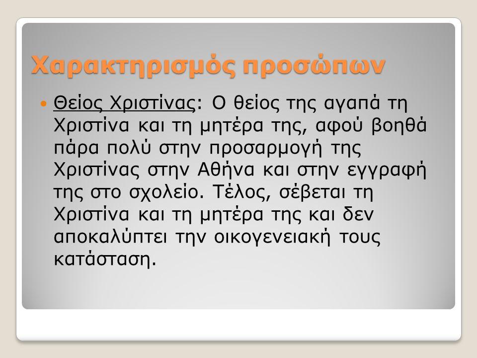 Χαρακτηρισμός προσώπων Θείος Χριστίνας: Ο θείος της αγαπά τη Χριστίνα και τη μητέρα της, αφού βοηθά πάρα πολύ στην προσαρμογή της Χριστίνας στην Αθήνα