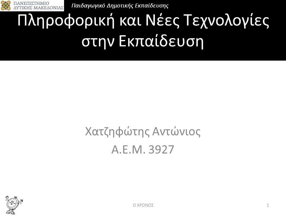 Πληροφορική και Νέες Τεχνολογίες στην Εκπαίδευση Χατζηφώτης Αντώνιος Α.Ε.Μ.