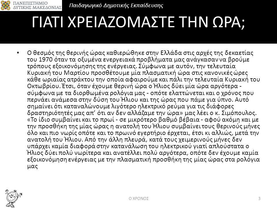 ΓΙΑΤΙ ΧΡΕΙΑΖΟΜΑΣΤΕ ΤΗΝ ΩΡΑ; Ο θεσμός της θερινής ώρας καθιερώθηκε στην Ελλάδα στις αρχές της δεκαετίας του 1970 όταν τα οξυμένα ενεργειακά προβλήματα μας ανάγκασαν να βρούμε τρόπους εξοικονόμησης της ενέργειας.